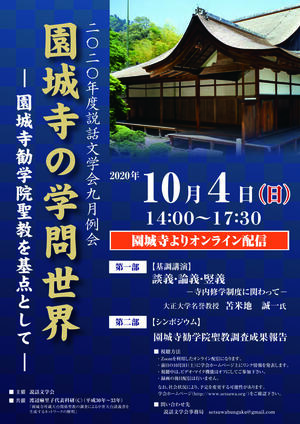 説話文学会9月例会チラシ(20200104園城寺例会・広報用)-1.jpg