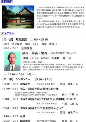 説話文学会9月例会チラシ(20200104園城寺例会・広報用)-2.jpg
