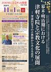 深浦円覚寺古典籍プロジェクト報告会チラシ(Web用) (1)-1.jpg