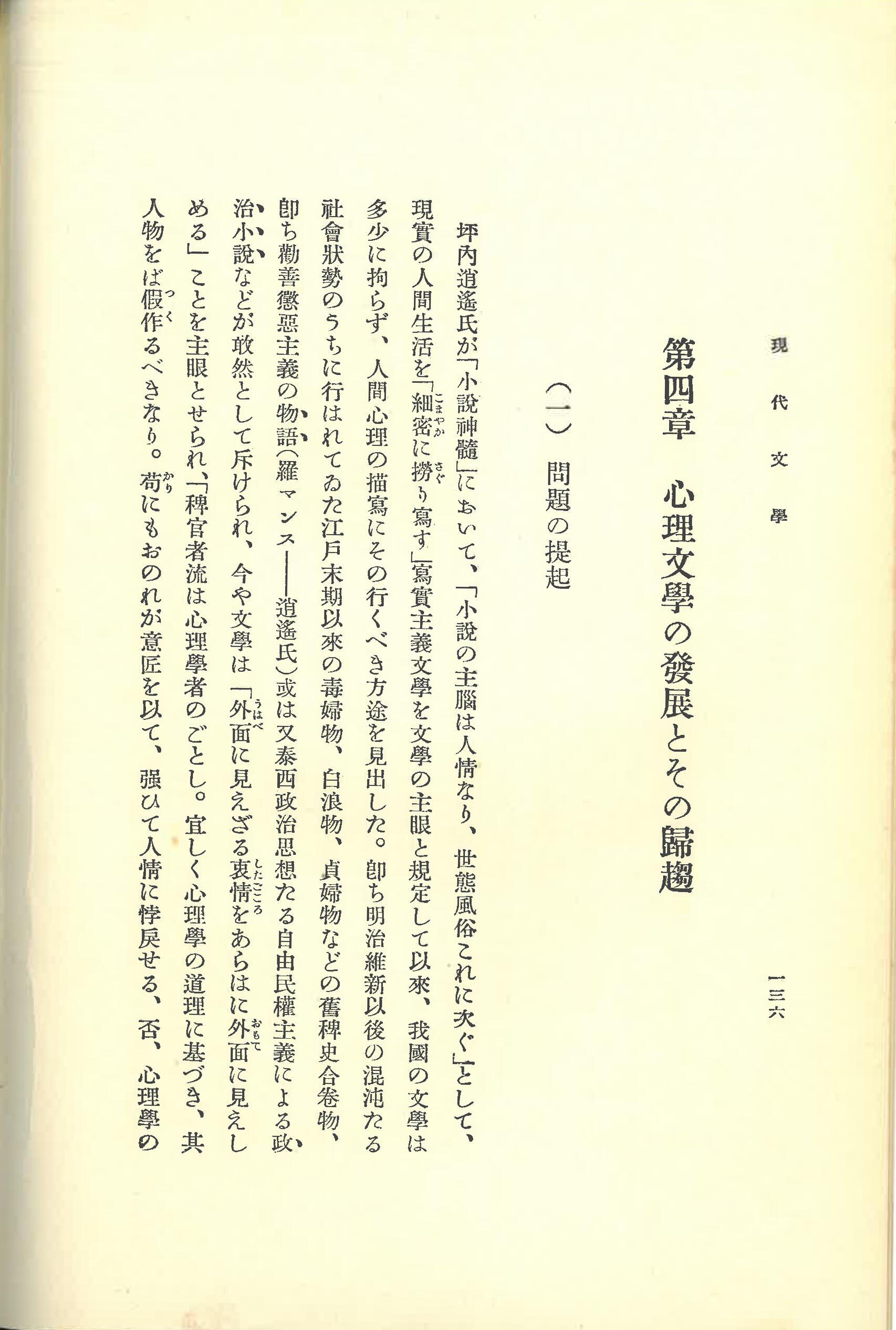 瀬沼茂樹『現代文学』「心理文学の発展とその帰趨」.jpg