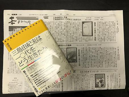 20190113mishima.jpg