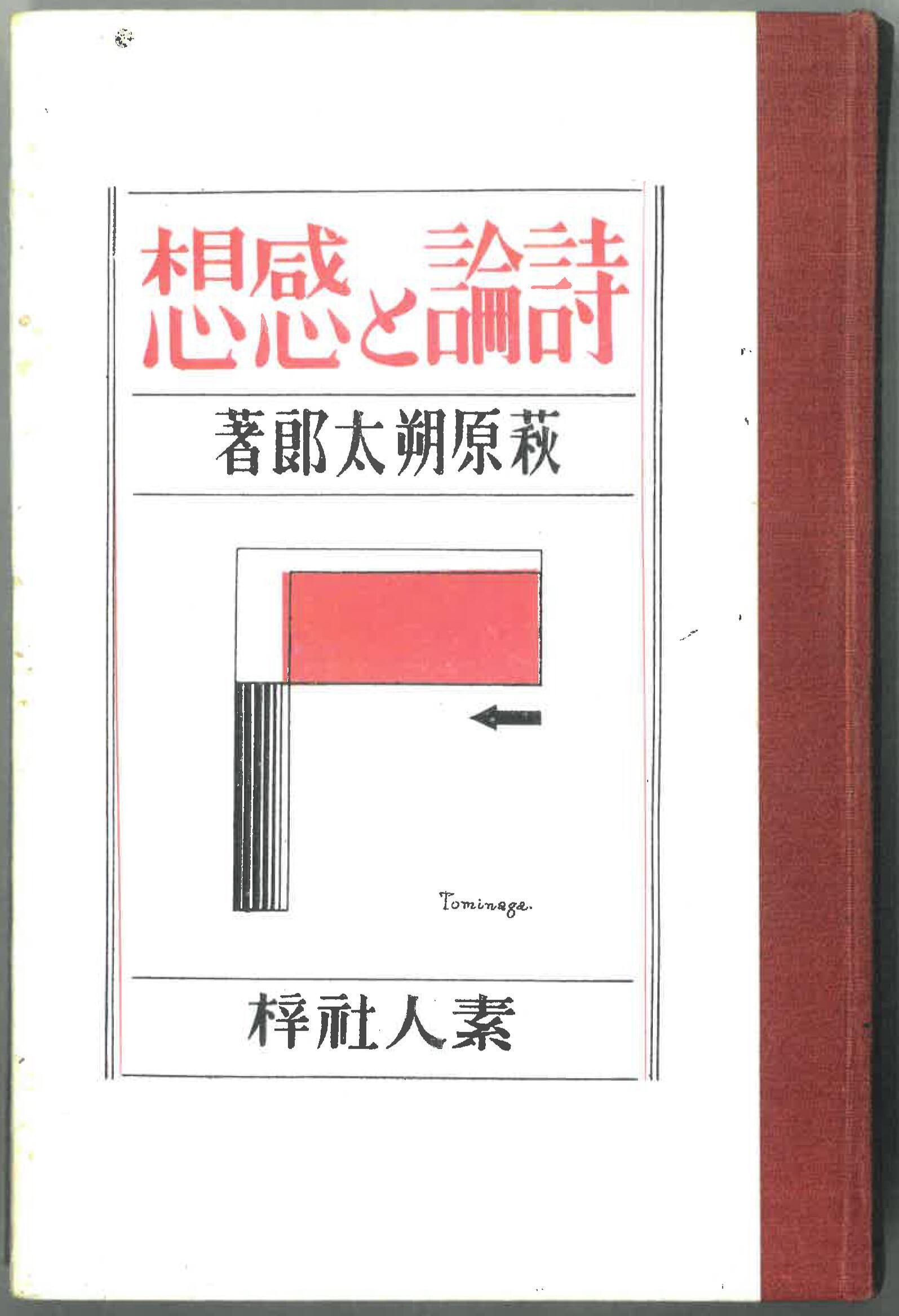 詩論と感想(萩原朔太郎).jpg