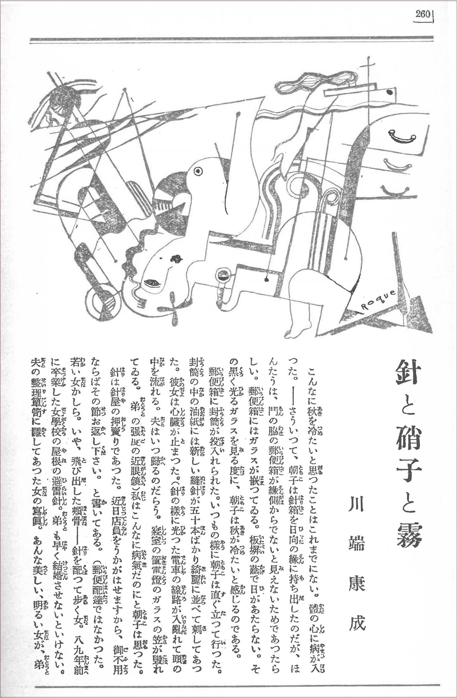 第4回 川端康成「針と硝子と霧」.jpg
