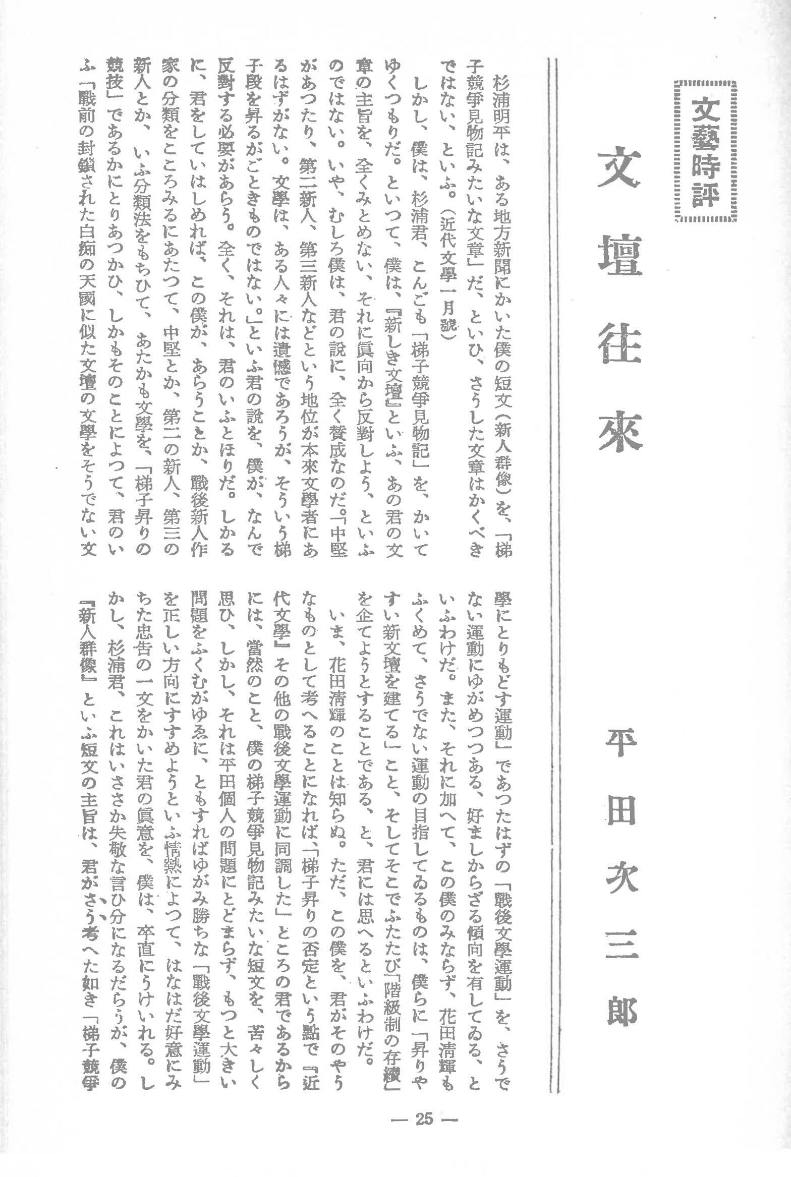 平田次三郎「文芸時評 文壇往来」(『近代文学』1949・2).jpg
