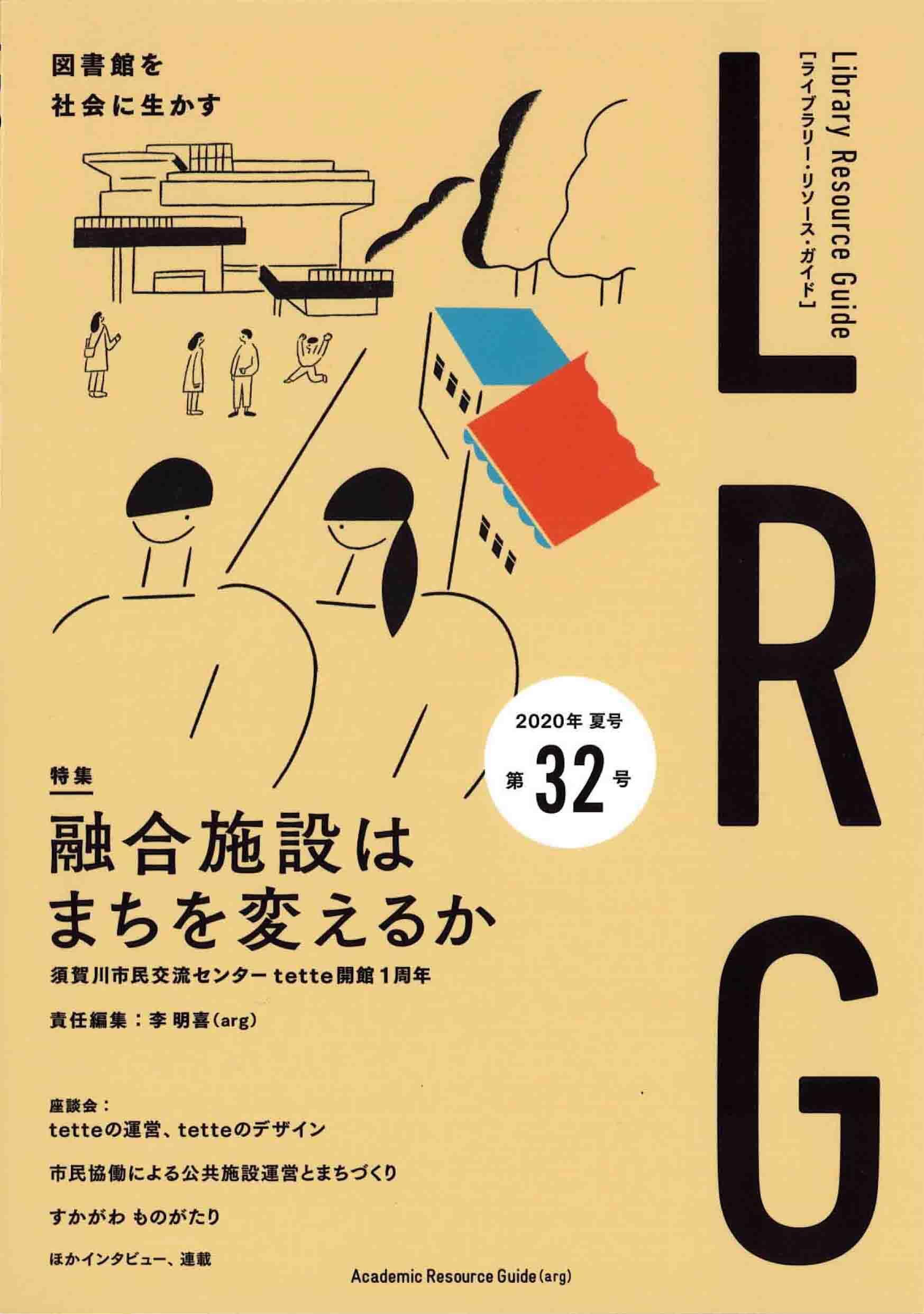 LRG2020年夏号.jpg