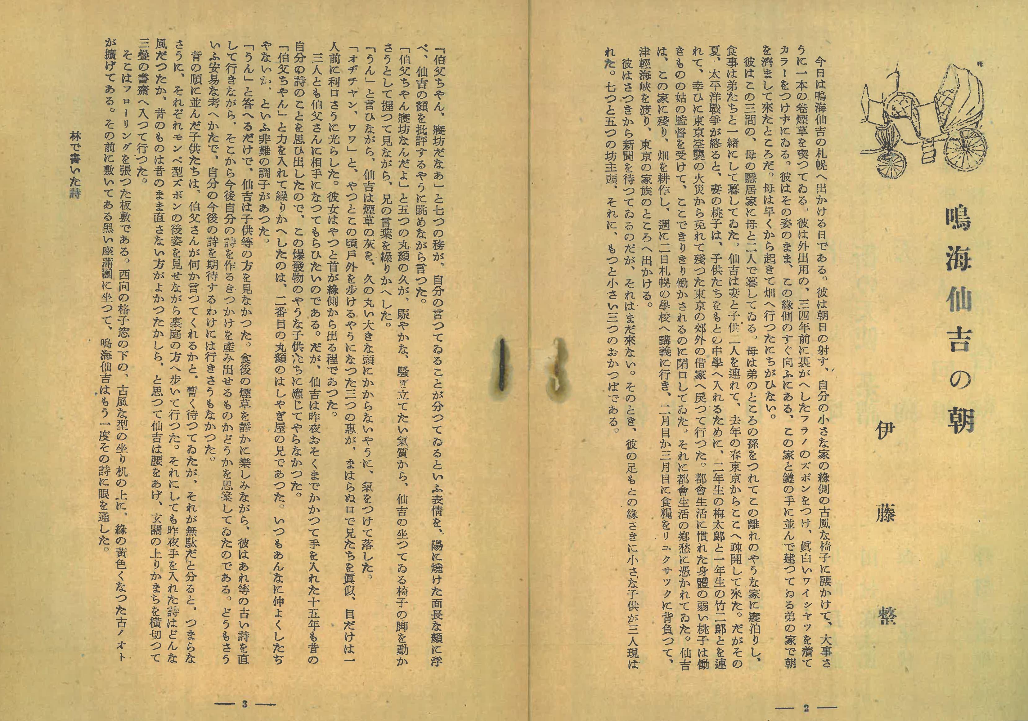 伊藤整「鳴海仙吉の朝」(『文明』1946・10).jpg