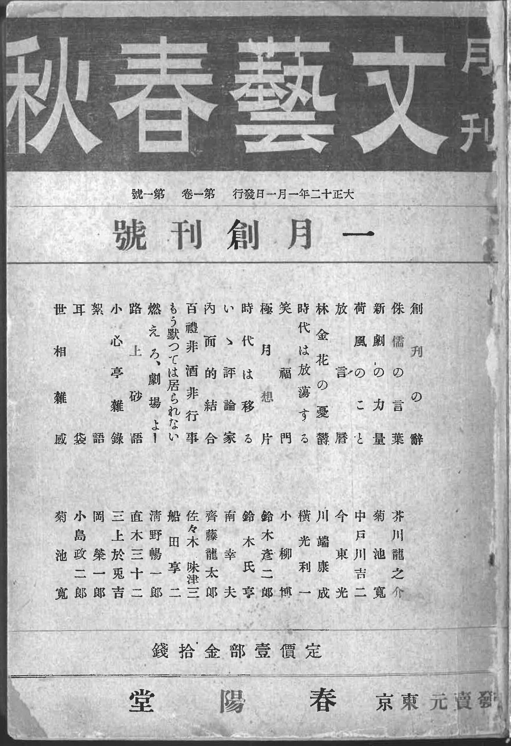文藝春秋創刊号.jpg