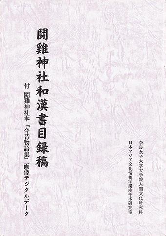 toukeijinja202003.jpg