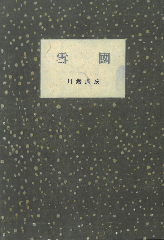 川端康成『雪国』(創元社1948・12).jpg