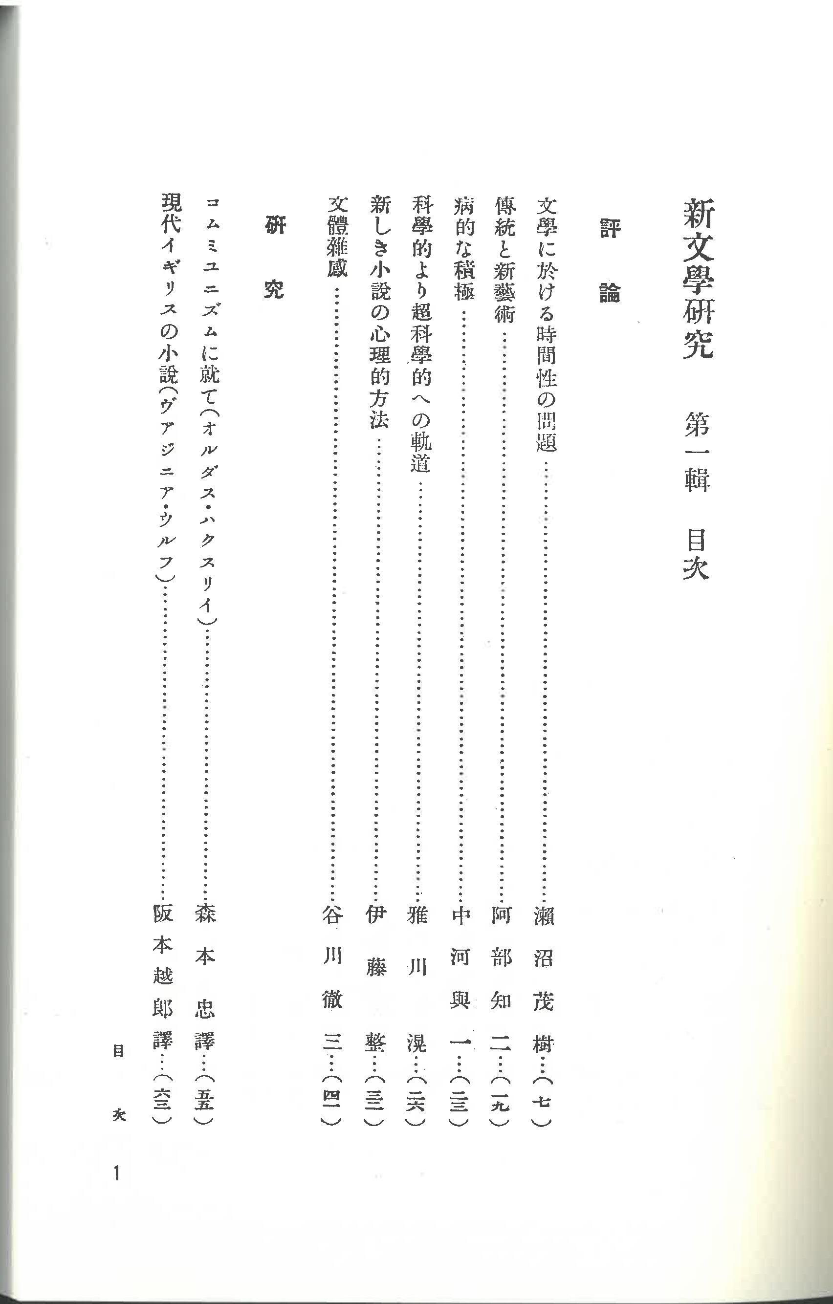『新文学研究』第一輯目次(一部).jpg