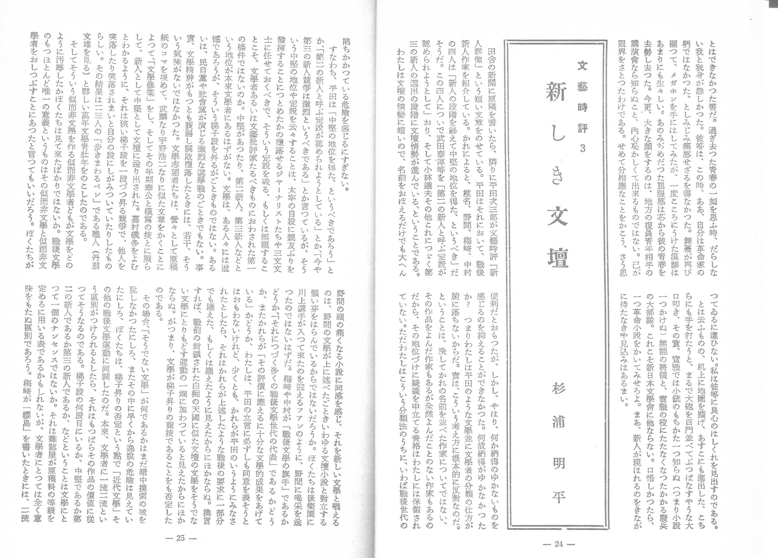 杉浦明平「文芸時評3 新しき文壇」(『近代文学』1949・1).jpg