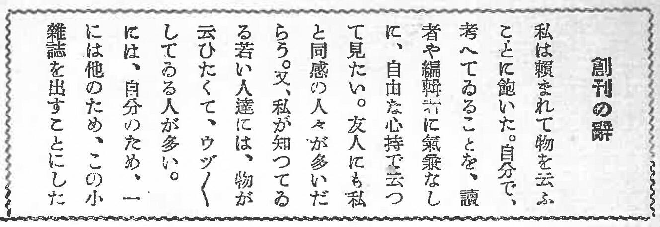 文藝春秋創刊の辞.jpg