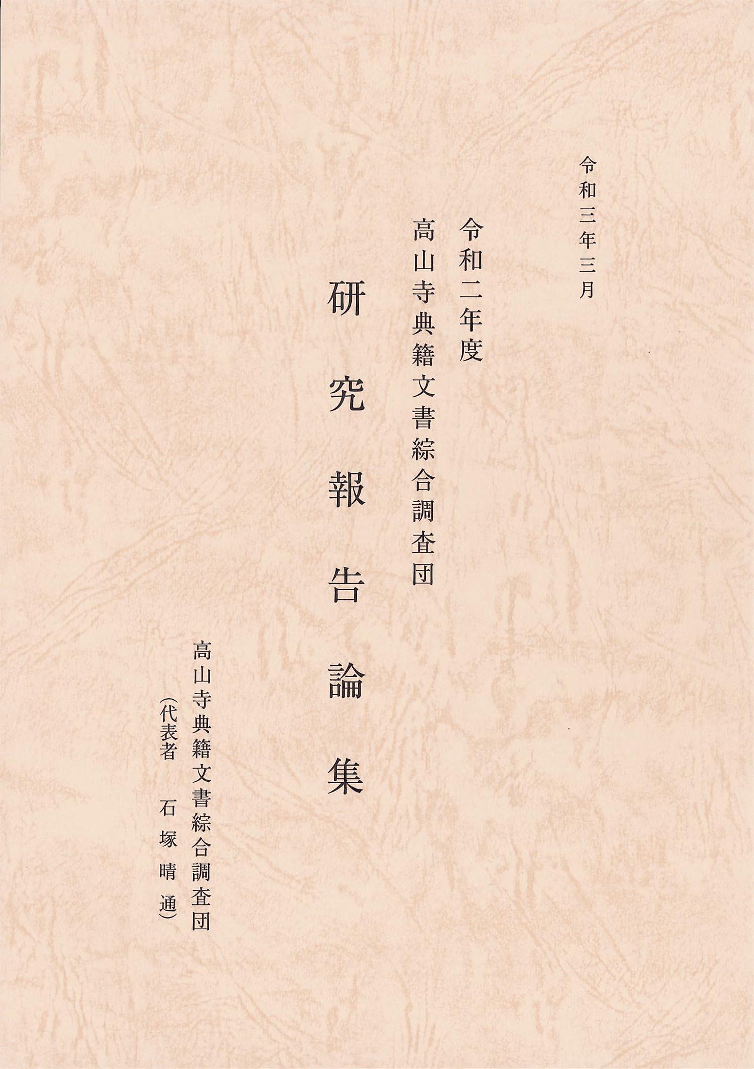 令和2年度高山寺典籍文書綜合調査団研究報告論集.jpg