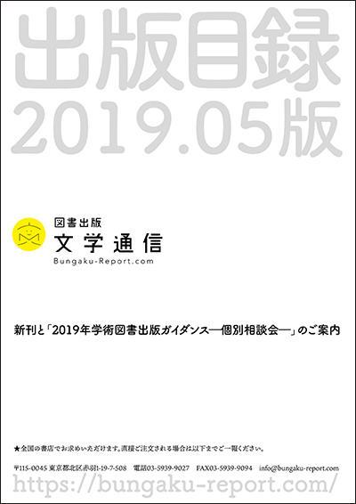 Bunmokuroku20190515.jpg
