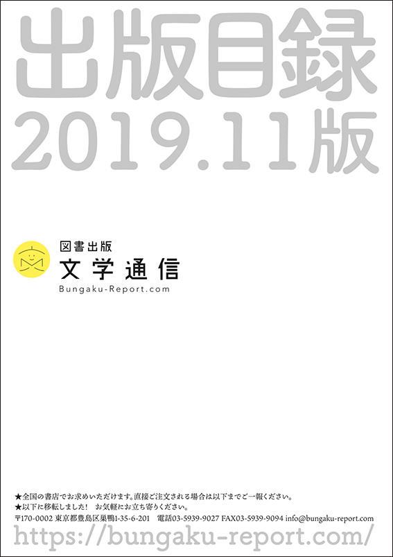 Bunmokuroku20191120.jpg