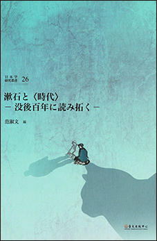 ISBN978-986-350263-0.jpg
