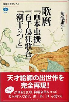 ISBN9784062586788.jpg