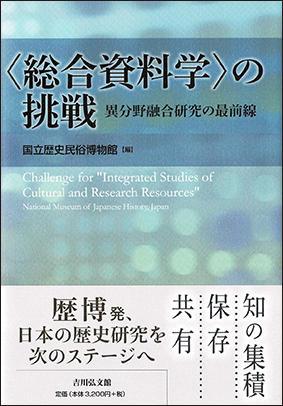 ISBN9784642038669.jpg