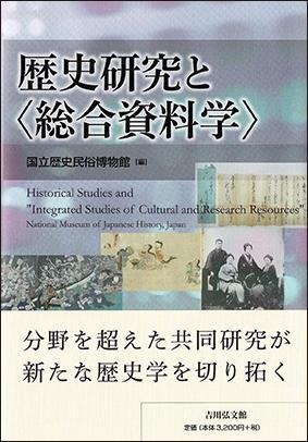 ISBN9784642038720.jpg