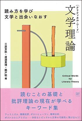 ISBN9784845919321.jpg