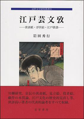 ISBN9784904271209.jpg