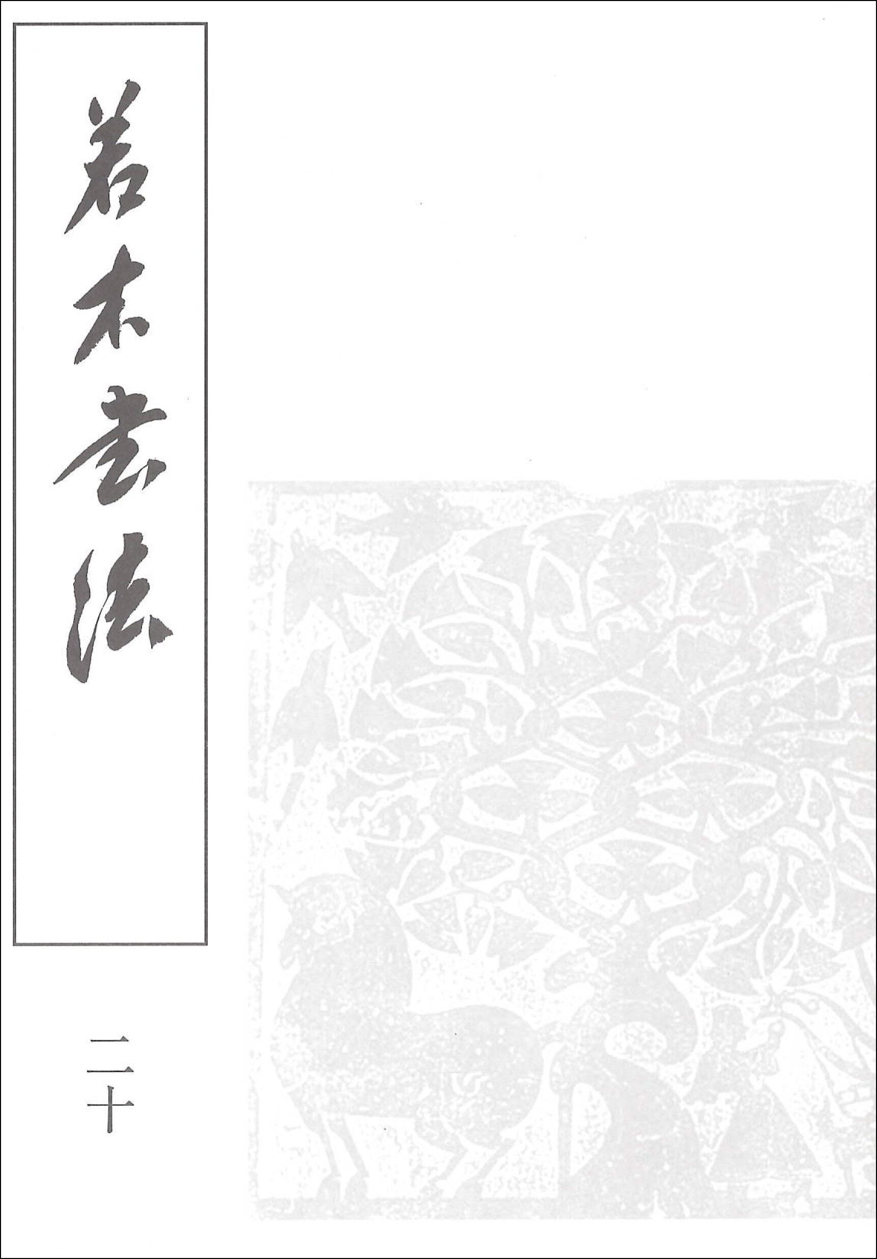 若木書法20.jpg