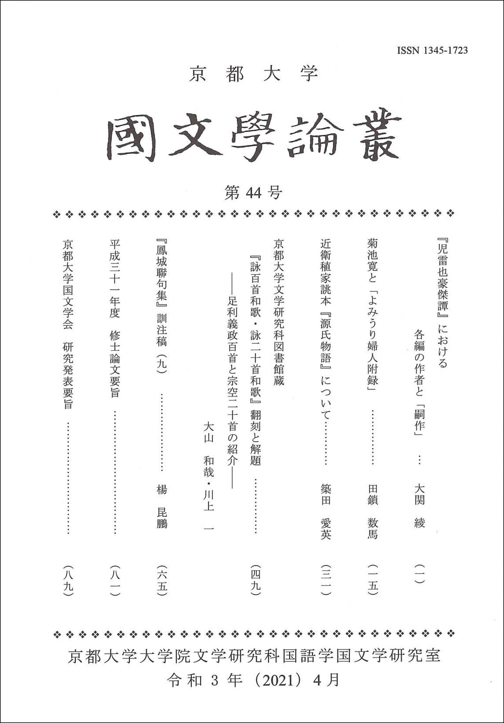 国文学論叢44号.jpg