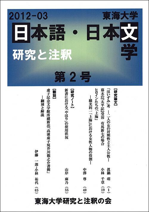 日本語日本文学.jpg