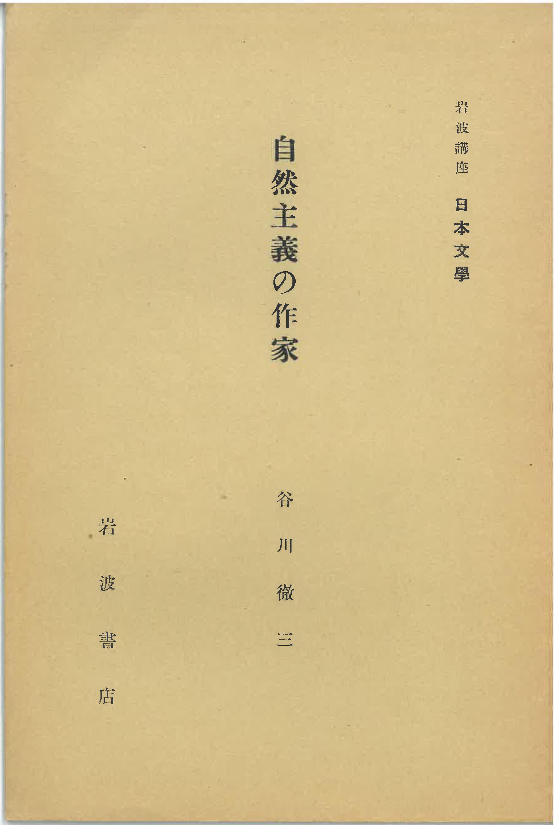 谷川徹三『自然主義の作家』.jpg