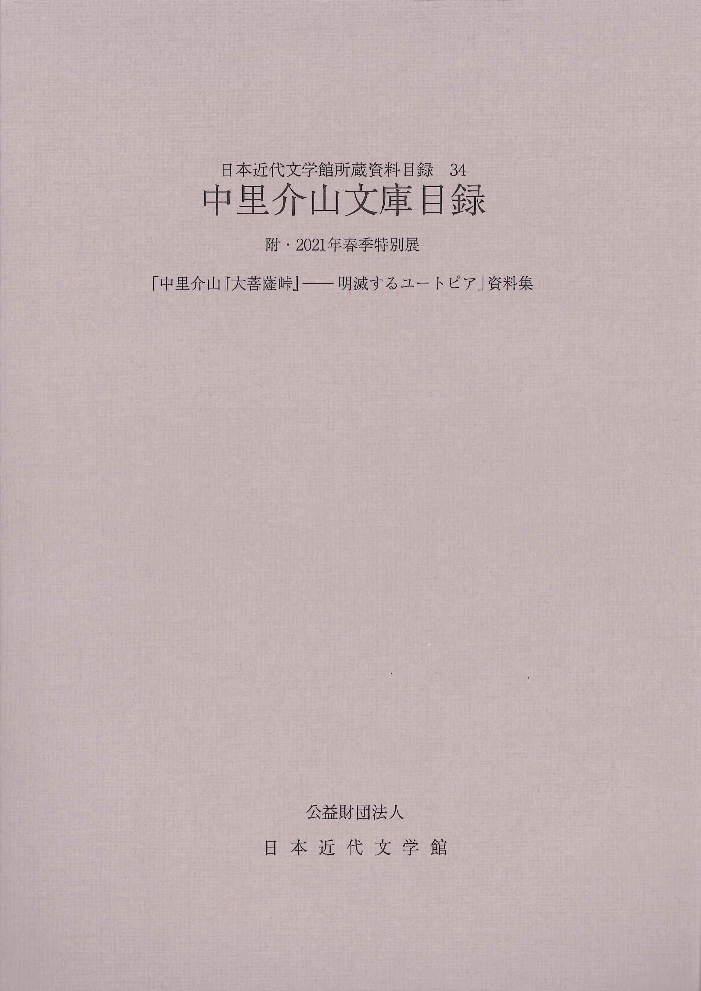 中里介山文庫目録.jpg