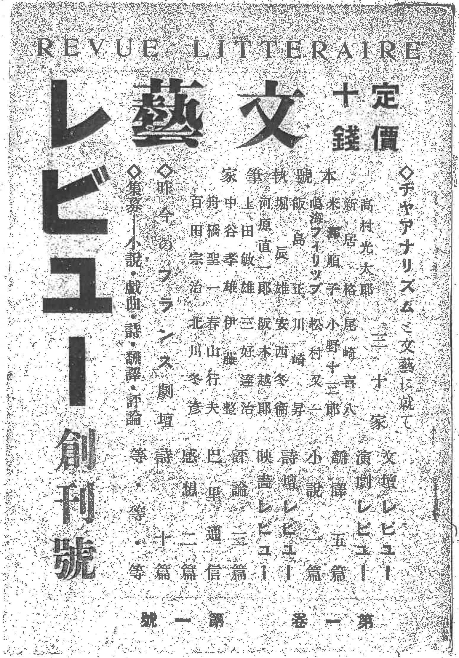 文藝レビユー創刊号.jpg