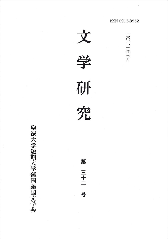 文学研究第32号.jpg