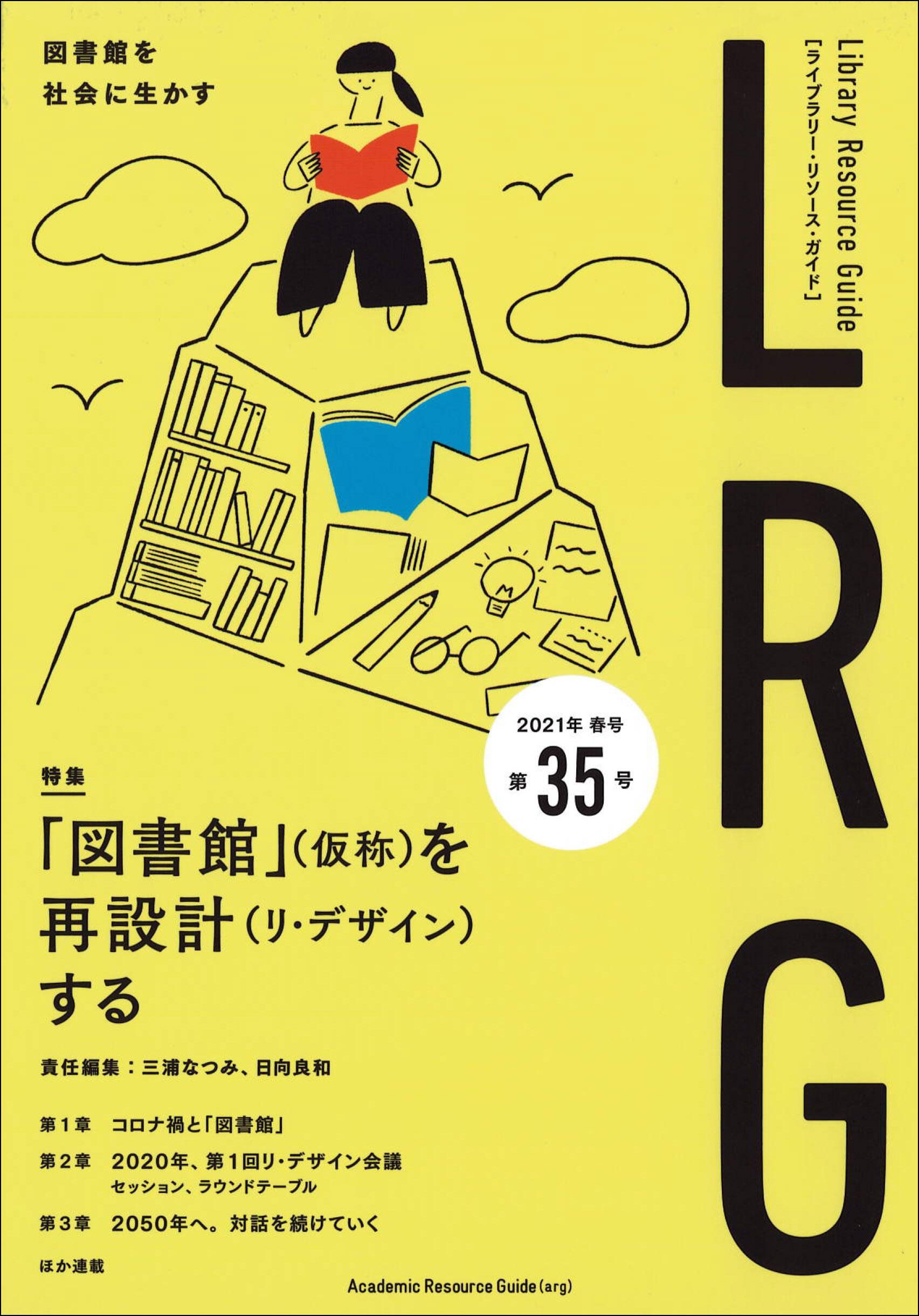 LRG35号.jpg