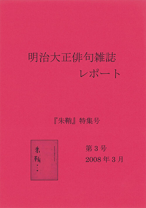 明治大正俳句雑誌レポート.jpg