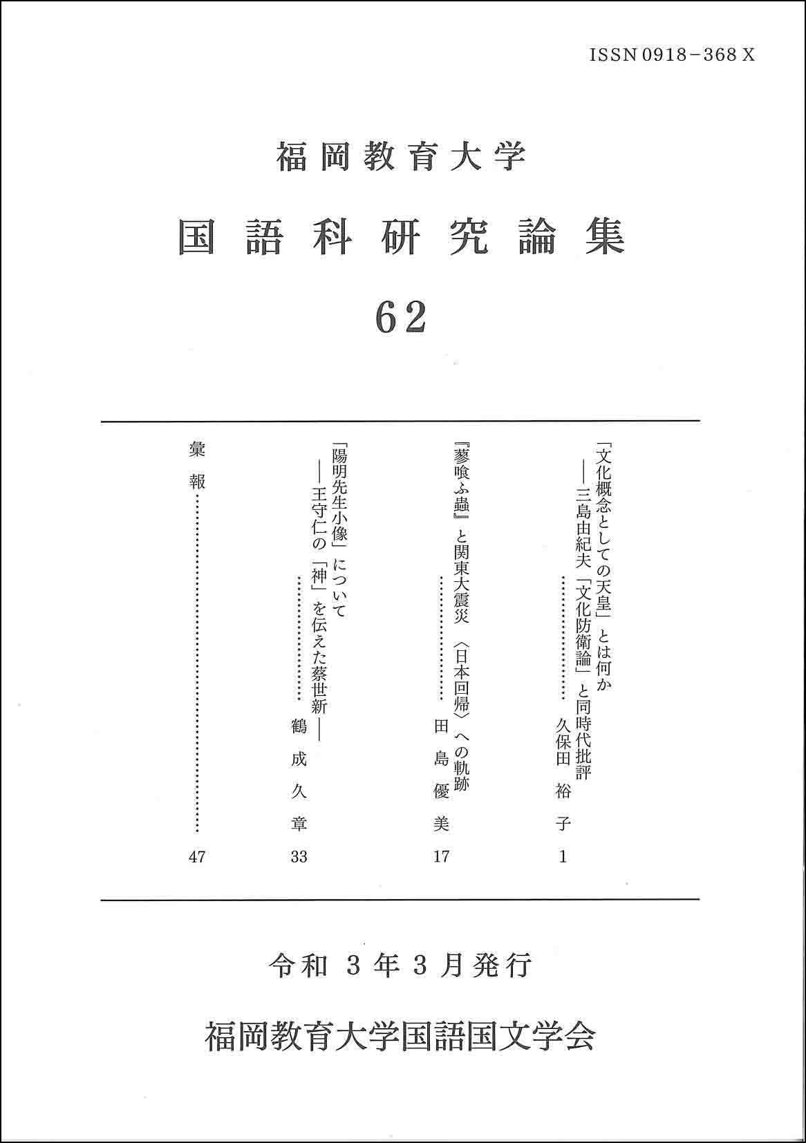 国語科研究論集62.jpg