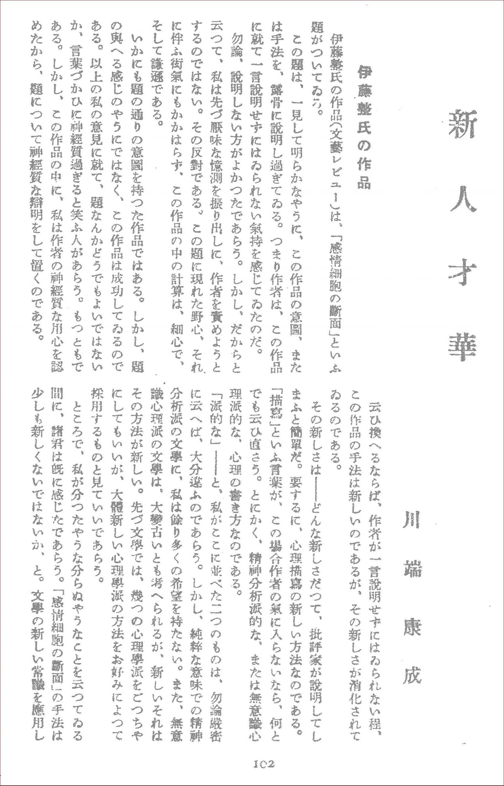 第4回 川端康成「新人才華」.jpg