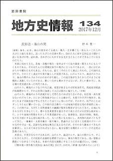 iwata134.jpg