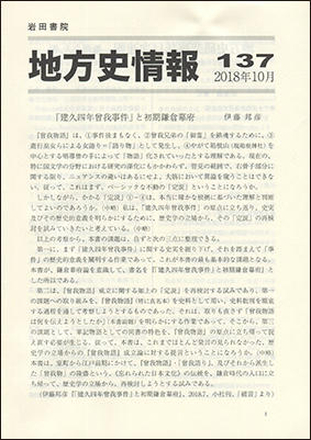 iwata137.jpg
