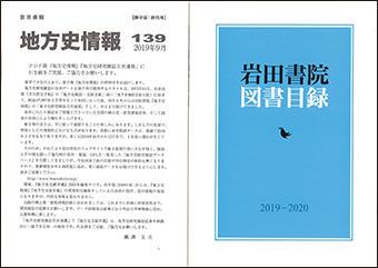 iwata2019-2000.jpg