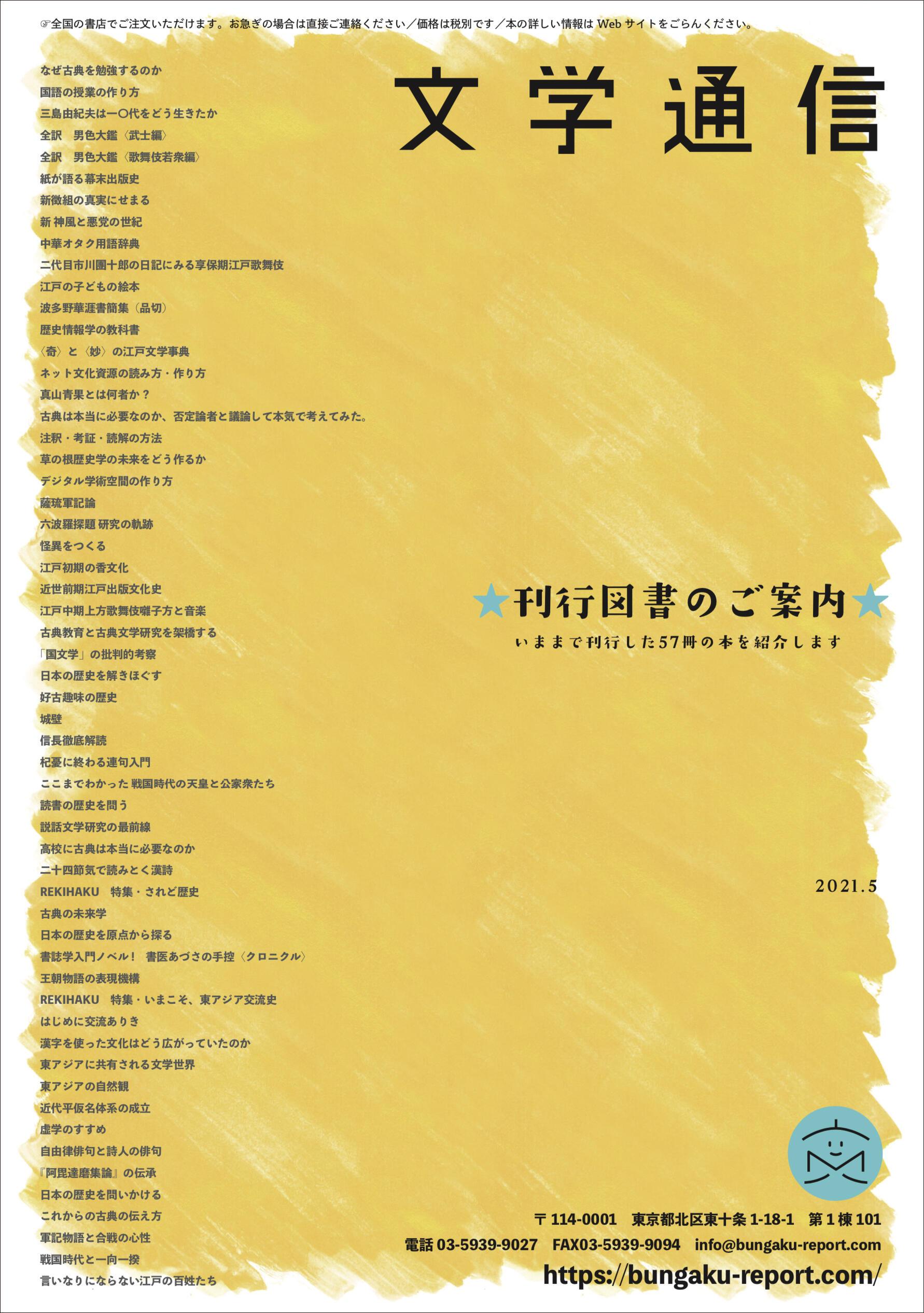 mokuroku20210501.jpg