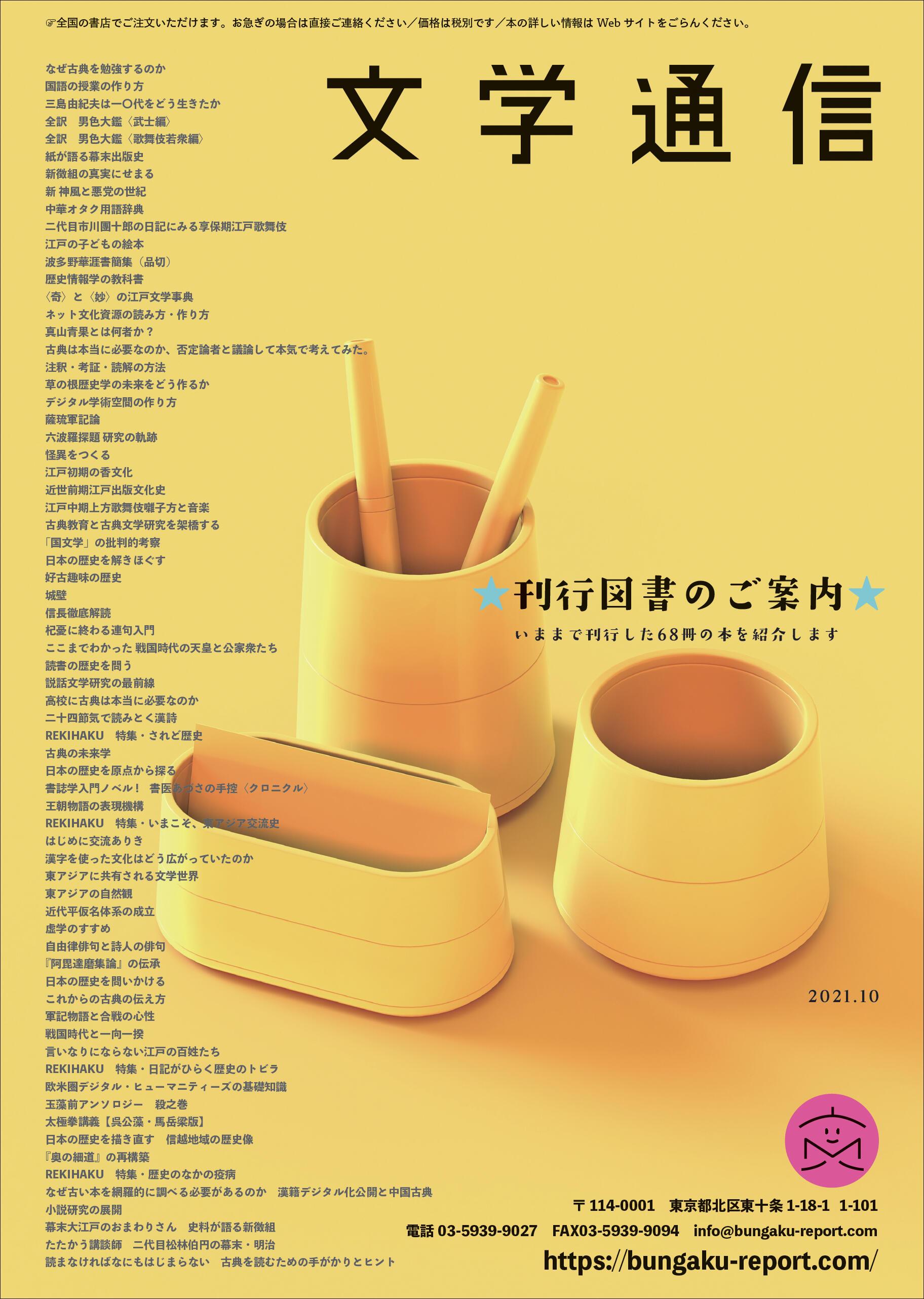 mokuroku202110.jpg