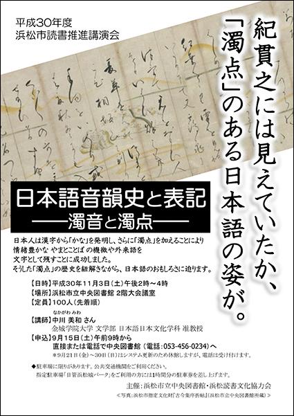 nakagawa20181103.jpg