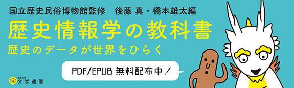 rekihaku_b.jpg