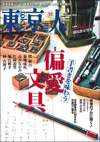 tokyo201912_418.jpg