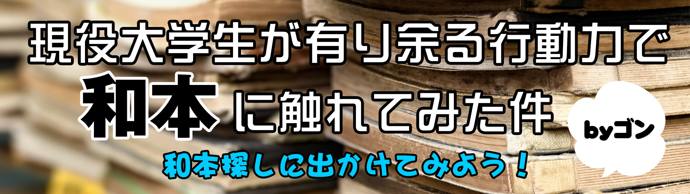 wahonari_bn.jpg